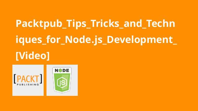 آموزش تکنیک ها، نکات و ترفندهای توسعهNode.js